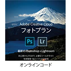 Adobe Creative Cloudが20%OFF