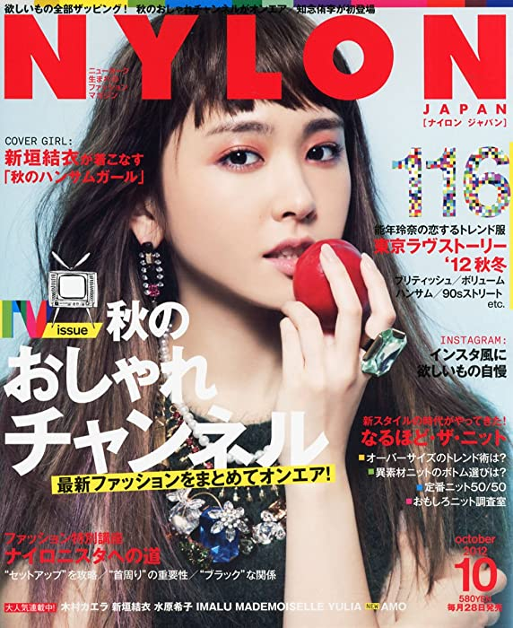 NYLON JAPAN (ナイロンジャパン) 2012年 10月号 [雑誌]