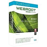 Webroot SecureAnywhere アンチウイルス ダウンロード版