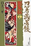 忍者武芸帳影丸伝 17 復刻版 (レアミクス コミックス)