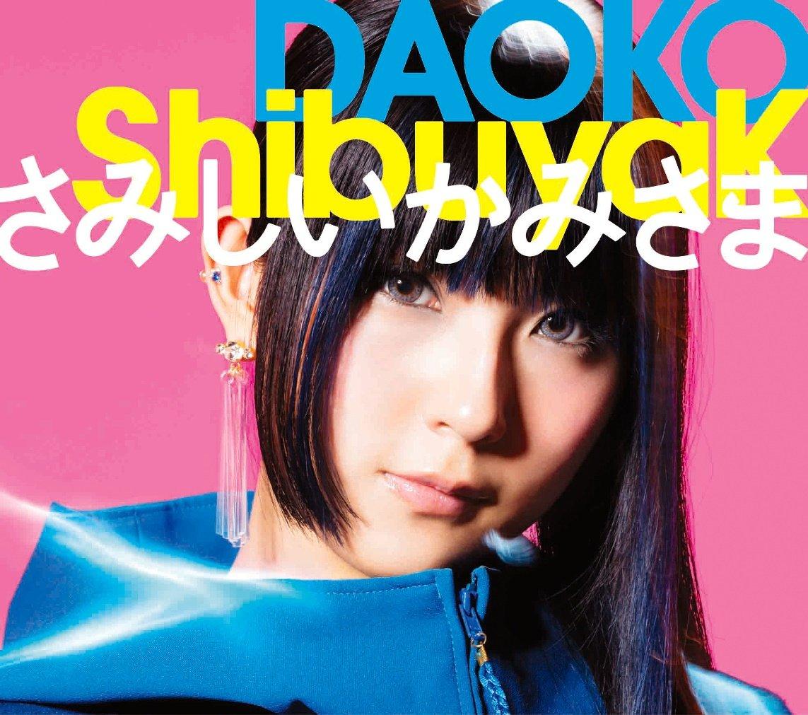 DAOKO – ShibuyaK/さみしいかみさま [Mora FLAC 24bit/96kHz]