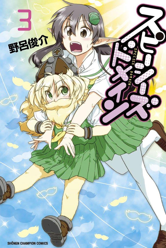 亜人系キャラたちの学園ラブコメ!『スピ―シーズドメイン』