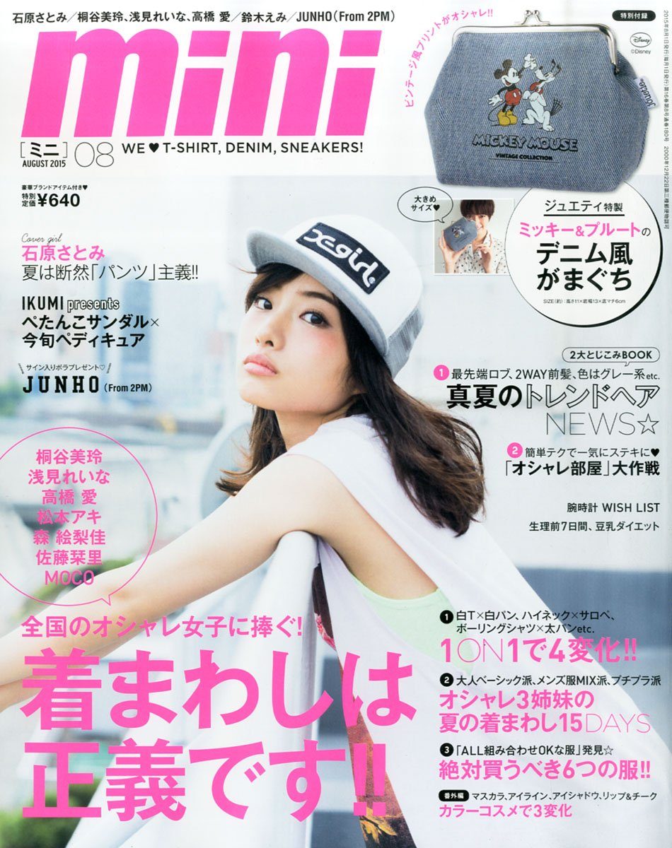 mini(ミニ) 2015年 08 月号 [雑誌]