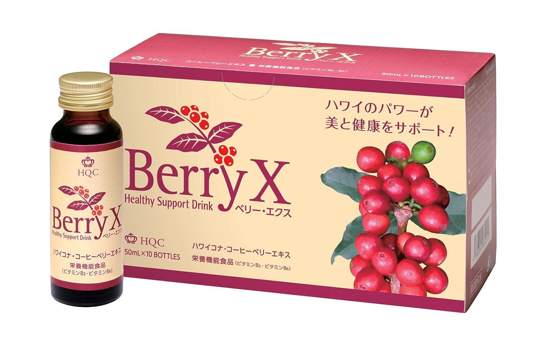 HQC Berry X ベリー・エクス ハワイコナ・コーヒーベリーエキス 栄養機能食品 50ml瓶10本