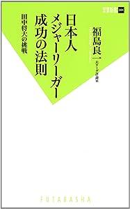 日本人メジャーリーガー成功の法則