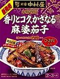 新宿中村屋 本格四川 香りとコク、かさなる麻婆茄子 140g×5個