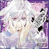 黒蝶のサイケデリカ キャラクターCD Vol.5 紋白(cv.松岡禎丞)