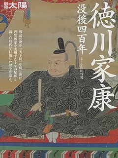 激情型だった「徳川家康」がタヌキおやじに変貌したワケ