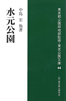 水元公園 (東京公園文庫【44】) 単行本(ソフトカバー) – 1997