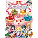 Sailor Moon Birthday Cake dessert Candy Re-Ment miniature blind box