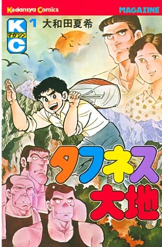 タフネス大地(1) (週刊少年マガジンコミックス)