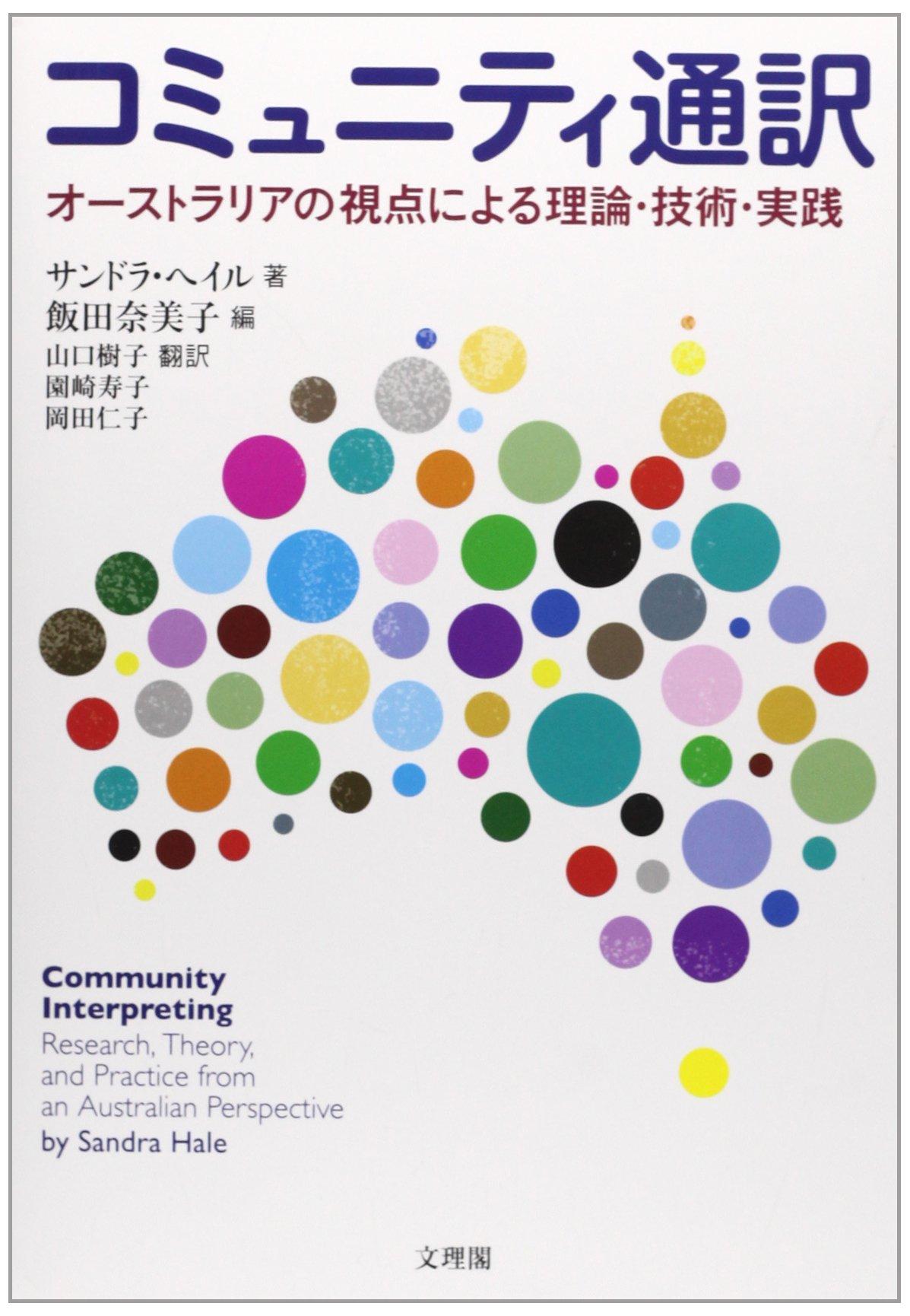 『コミュニティ通訳——オーストラリアの視点による理論・技術・実践』表紙イメージ