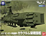 宇宙戦艦ヤマト2202 メカコレクション ガイゼンガン兵器群 カラクルム級戦闘艦 プラモデル