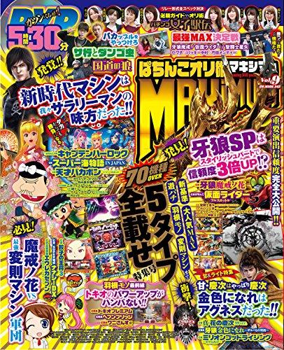 ぱちんこオリ術 MAXIMUM Vol.9 (GW MOOK 243)
