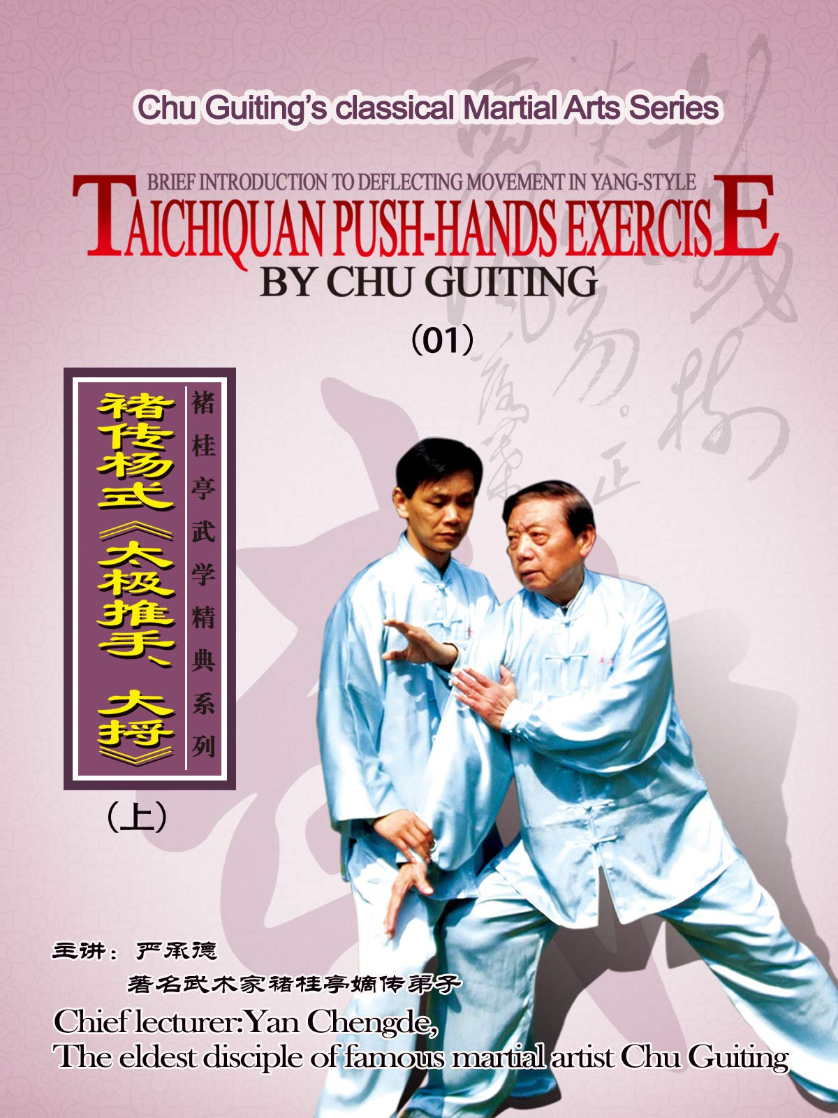 Chu Guiting's classical Martial Arts Series-Brief Introduction to Yang-Taichiquan Push-hands Exercis by Chu Guiting 01