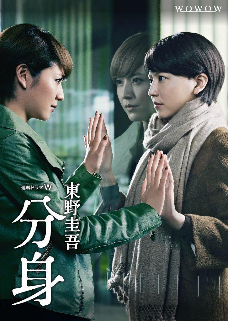 連続ドラマW 東野圭吾 「分身」 Blu-ray BOX