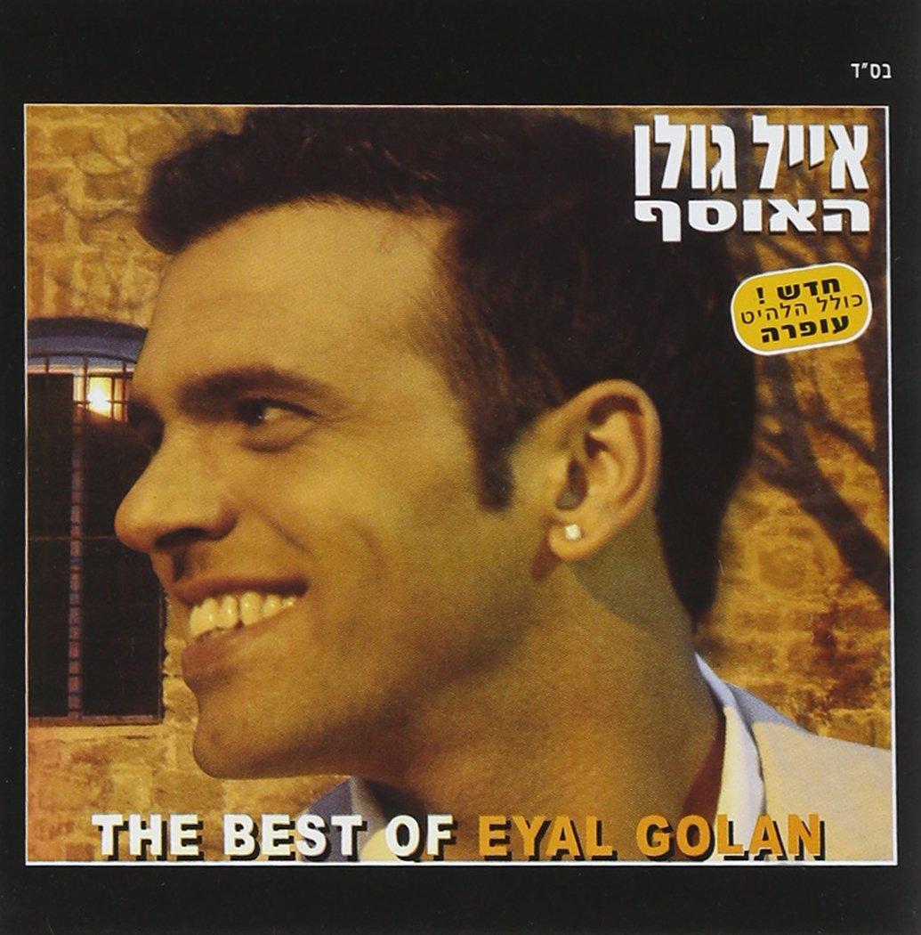 Eyal Golan 2015 Best of Best of Eyal Golan