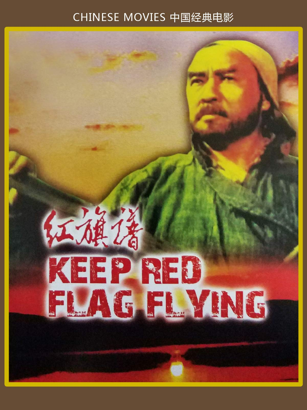 Chinese movies-Keep Red Flag Flying on Amazon Prime Video UK