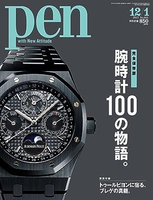 Pen 2017年 12/1号 [腕時計100の物語。]