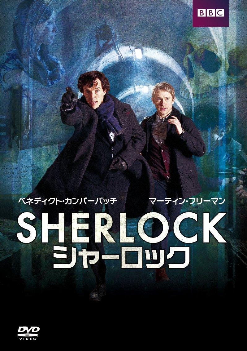 SHERLOCK / シャーロック