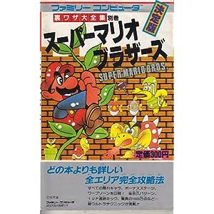 スーパーマリオブラザーズ (サラ・ブックス―裏ワザ大全集別巻 (408))