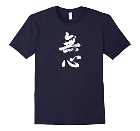 Martial Arts, Zen T-shirt With Mushin Calligraphy, White No-mind Calligraphy on Navy Blue Tee