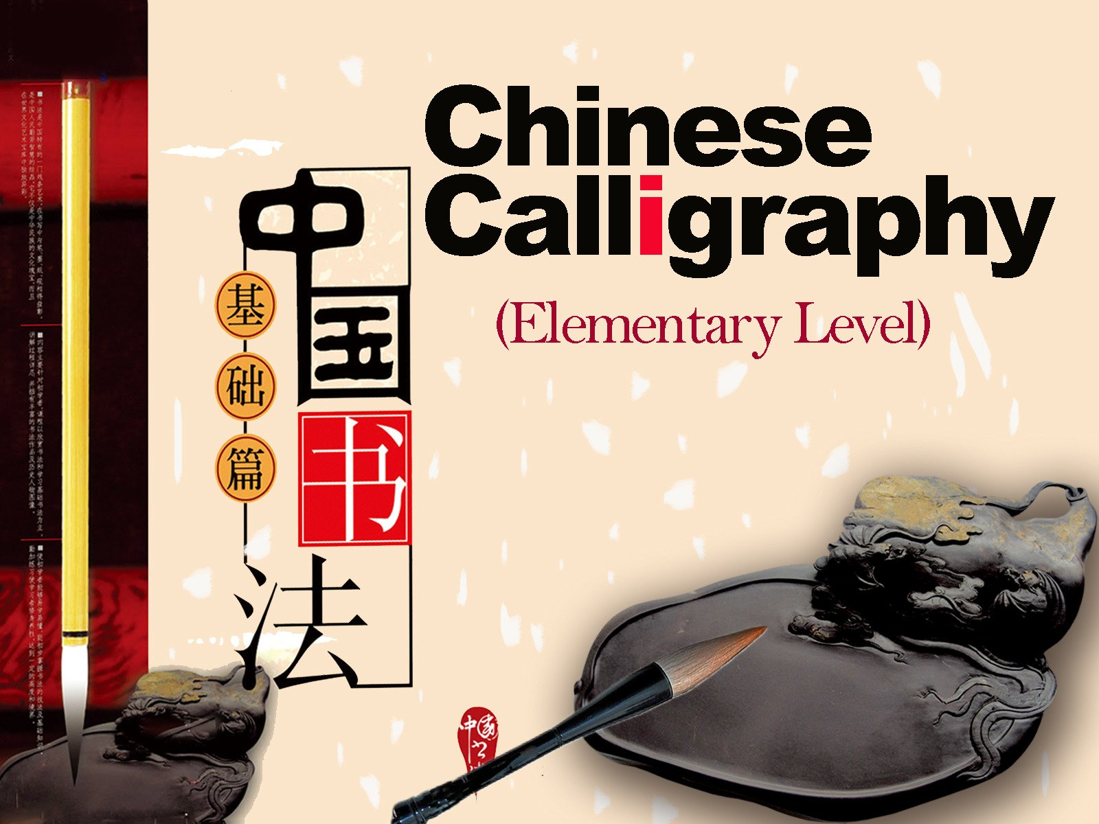 Chinese Calligraphy on Amazon Prime Instant Video UK