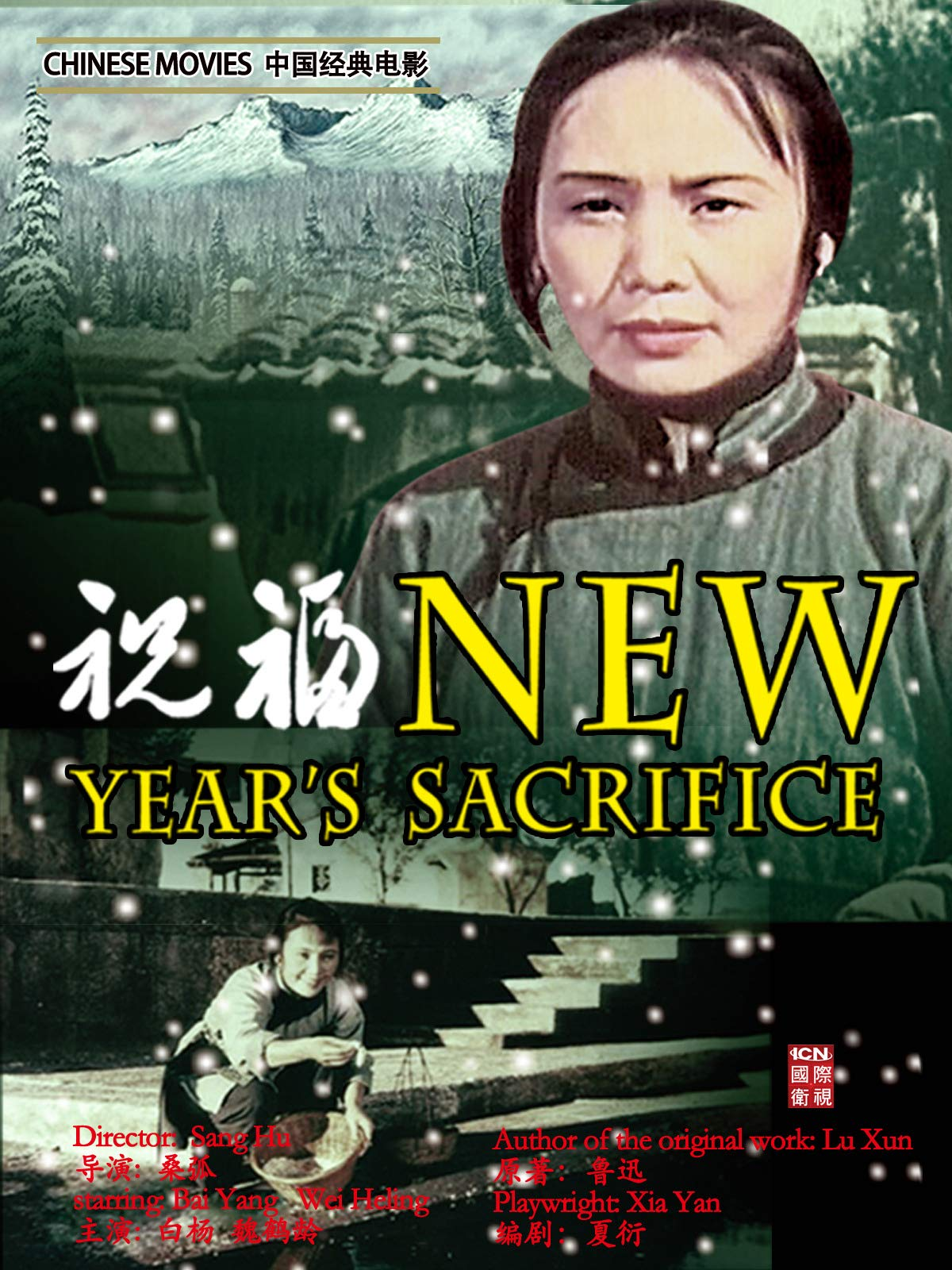 Chinese Movies-New Year's Sacrifice on Amazon Prime Video UK