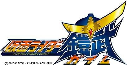 仮面ライダー鎧武 (ガイム) DXカチドキロックシード