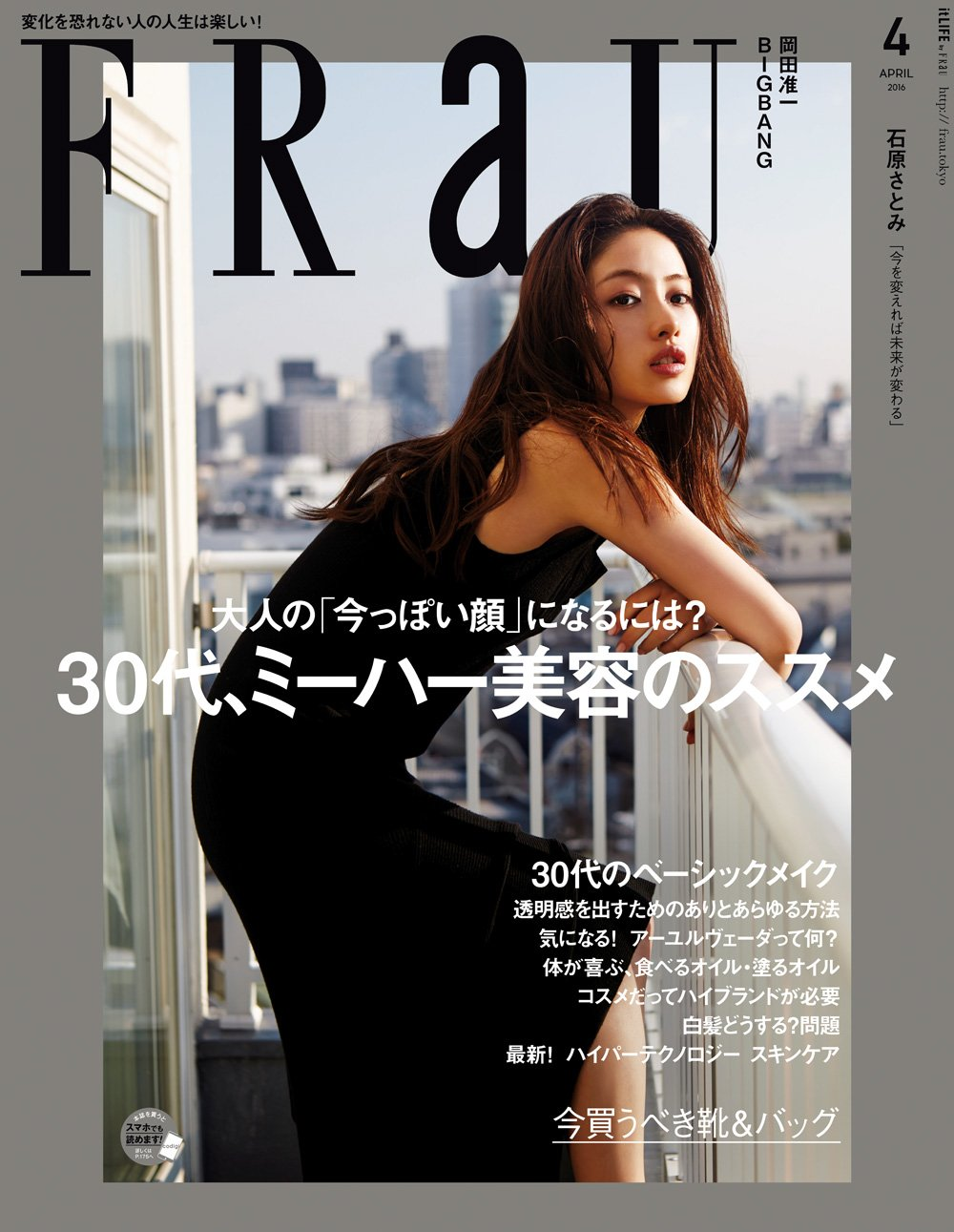 FRaU (フラウ) 2016年4月号 [雑誌]