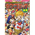 カプコンオールスターズカプコミック (2001秋号) (DNAメディアコミックス)