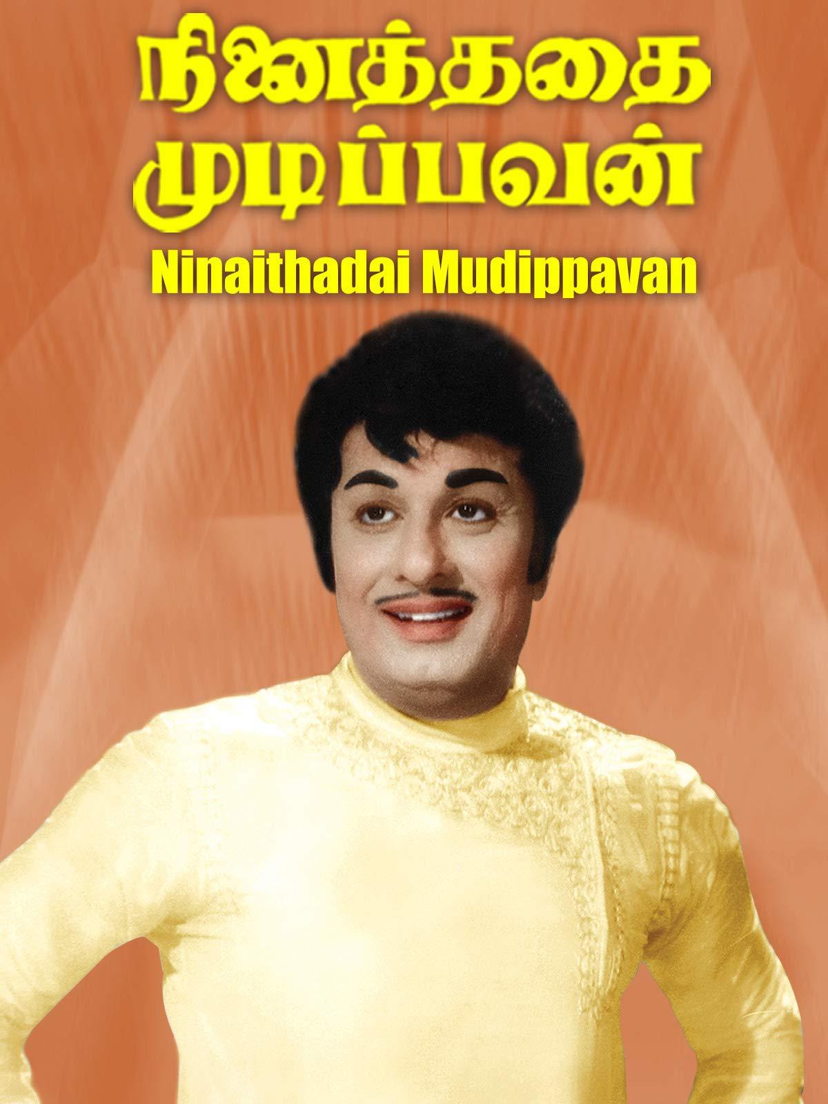 Ninaithadhai Mudippavan