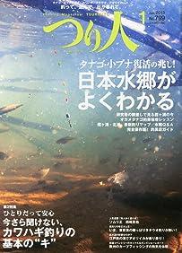 つり人 2013年 01月号 [雑誌]