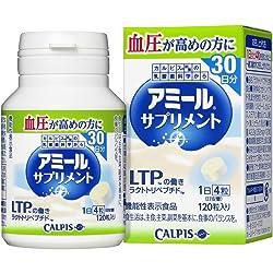 アミールサプリメント 120粒ボトル[機能性表示食品]
