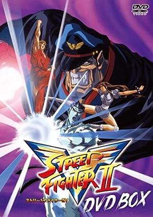 ストリートファイターII V DVD-BOX [DVD]