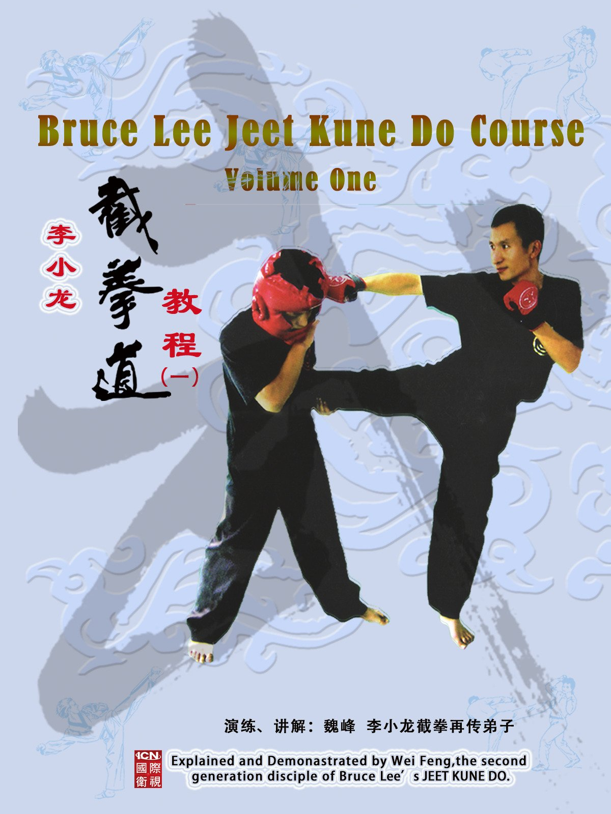 Bruce Lee Jeet Kune Do Course Volume One