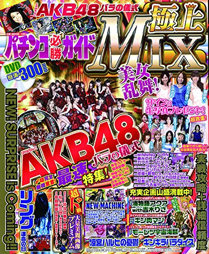 パチンコ必勝ガイド 極上MIX (GW MOOK 120)