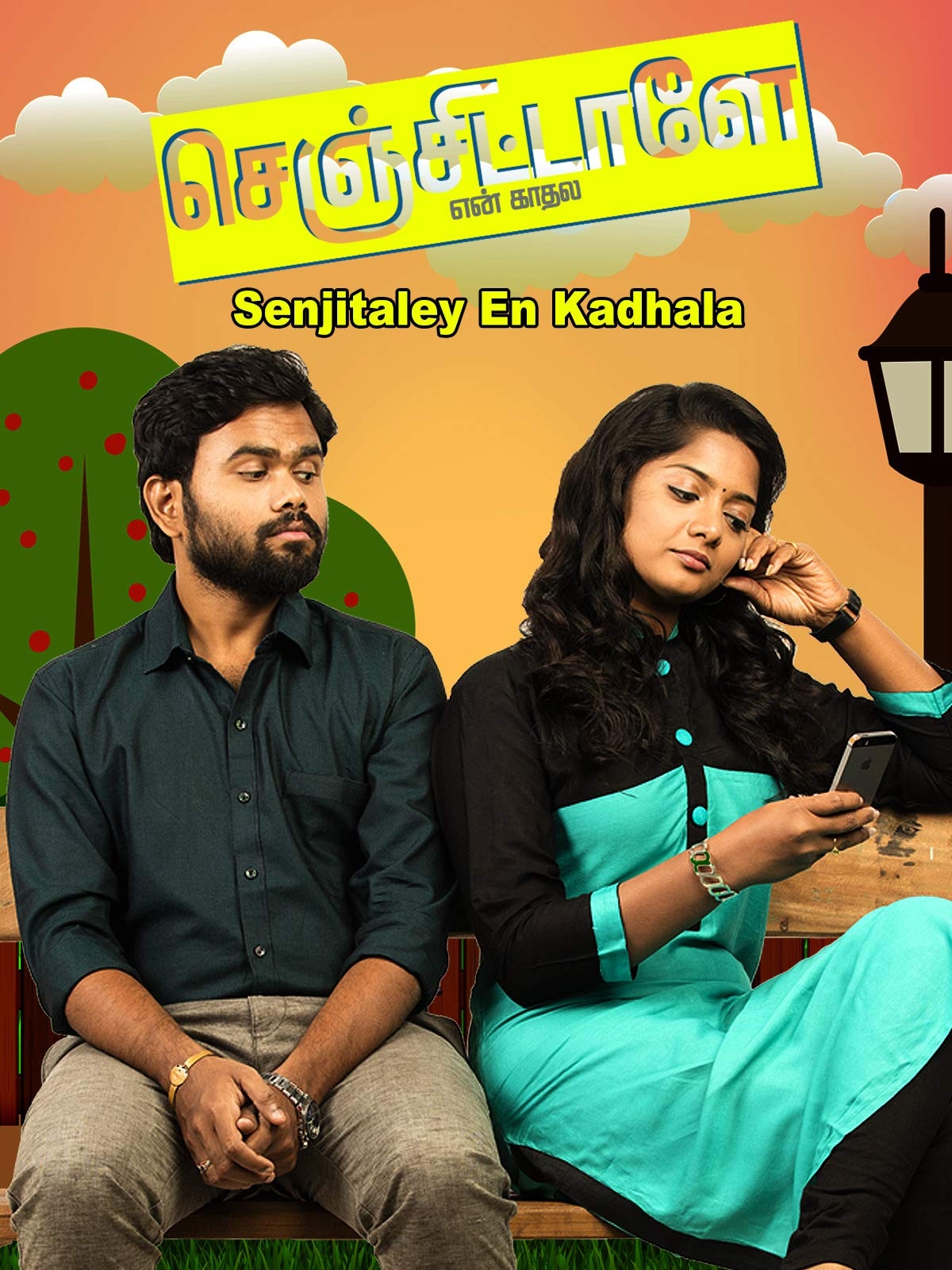 Senjittale En Kadhala on Amazon Prime Video UK