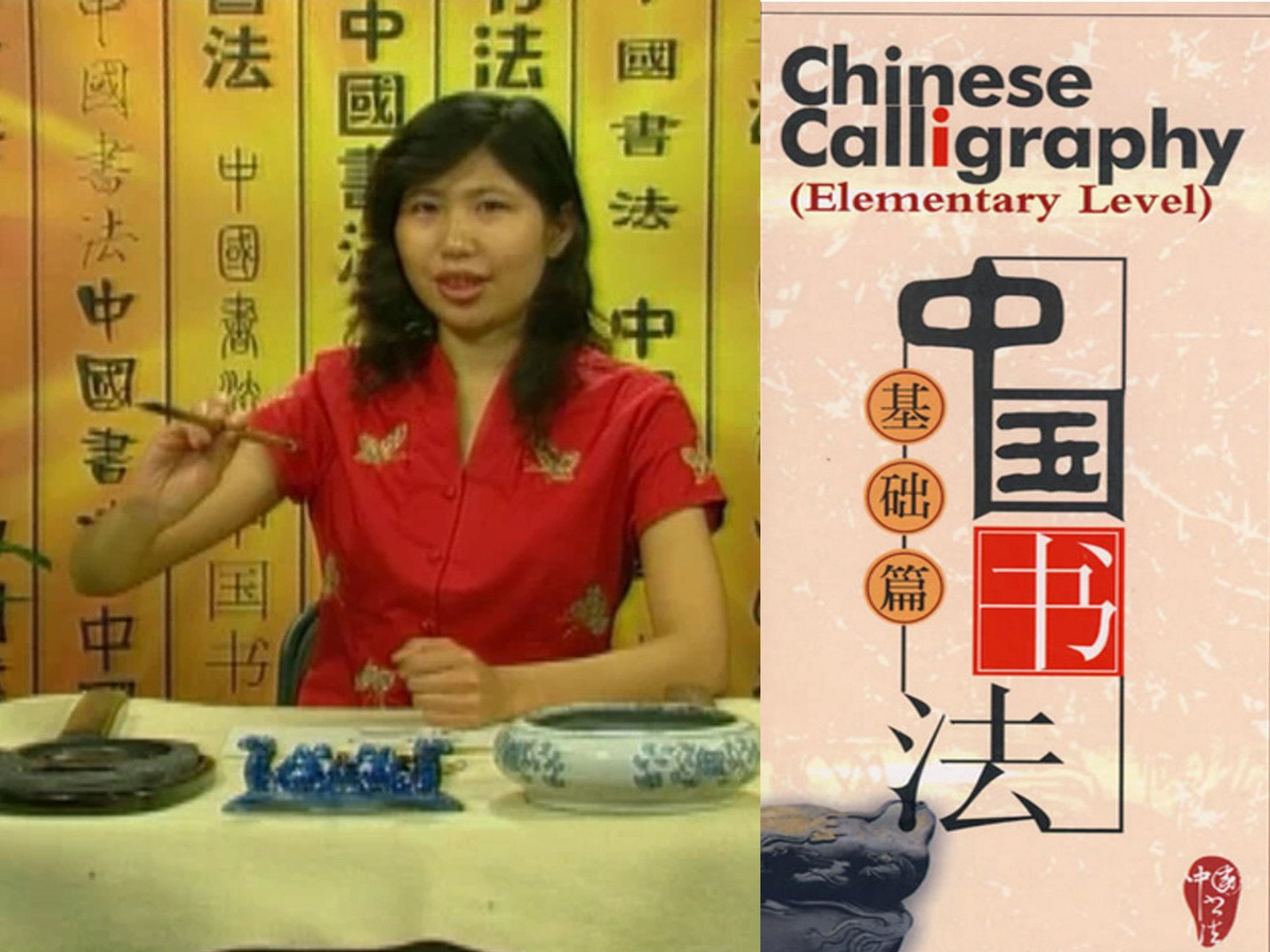 Chinese Calligraphy - Season 1