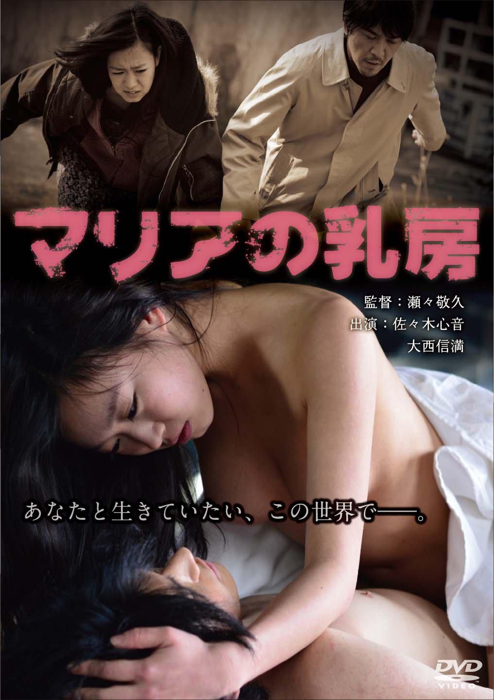 マリアの乳房 [DVD]