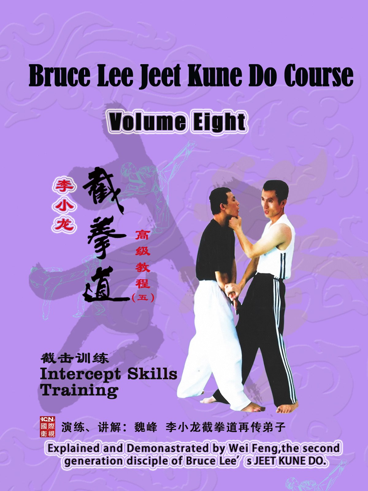 Bruce Lee Jeet Kune Do Course Volume Eight