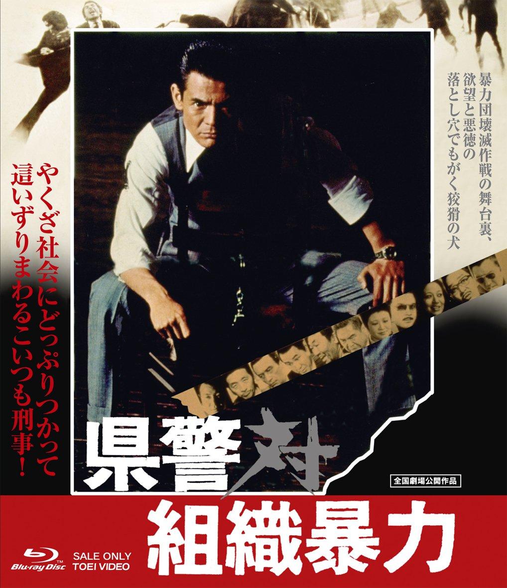 深作欣二監督の県警対組織暴力という映画