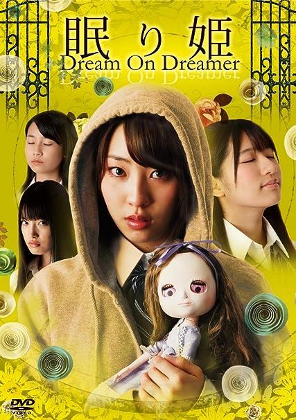 Dream Japanese Movie Japanese Movie Nemuri-hime