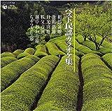 ベスト民謡カラオケ集(三)