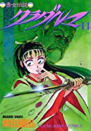 クラダルマ 14 (ヒットコミックス)