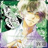 黒蝶のサイケデリカ キャラクターCD Vol.4 鉤翅(cv.鳥海浩輔)