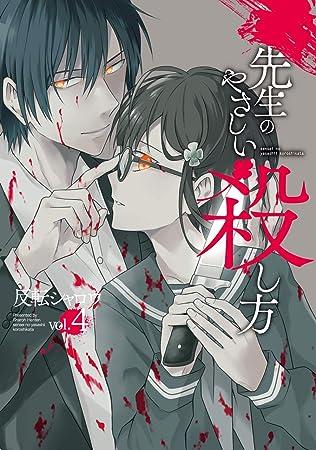 先生のやさしい殺し方(4) (ガンガンコミックスUP!)