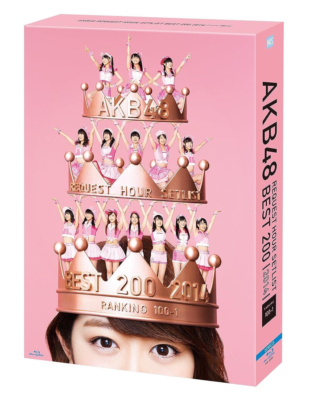 AKB48 リクエストアワーセットリストベスト200 2014