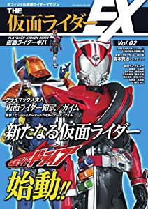 THE仮面ライダーEX VOL.2: オフィシャル仮面ライダーマガジン (てれびくんデラックス)