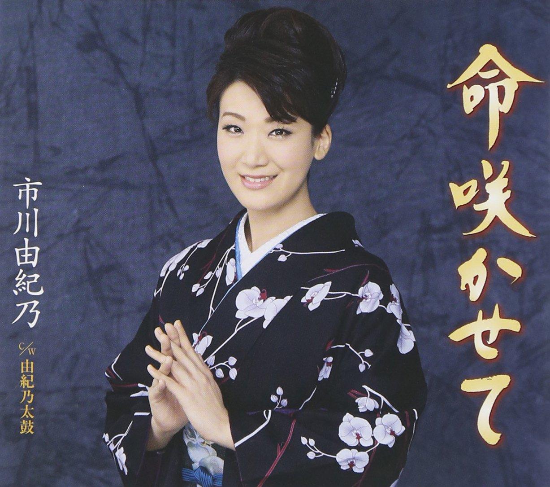 KING RECORDS 市川由紀乃 命咲かせての画像